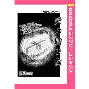 【初回50%OFFクーポン】愛の贈り物 【単話売】 電子書籍版 / はらだ蘭|ebookjapan