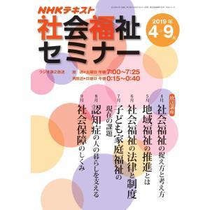 NHKラジオ 社会福祉セミナー 2019年4月〜9月 電子書籍版 / NHKラジオ 社会福祉セミナー...