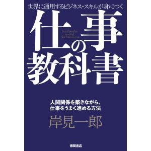 仕事の教科書【分冊版・11】 人間関係を築きながら、仕事をうまく進める方法 電子書籍版 / 著:岸見一郎|ebookjapan