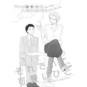 それでいて、可愛いひと【イラスト入り】 電子書籍版 / 櫛野ゆい/ヤマシタトモコ|ebookjapan