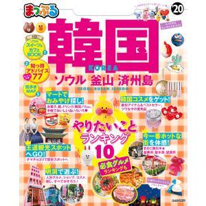 まっぷる 韓国 ソウル・釜山・済州島'20 電子書籍版 / 昭文社|ebookjapan