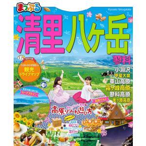 まっぷる 清里・八ヶ岳 蓼科 電子書籍版 / 昭文社