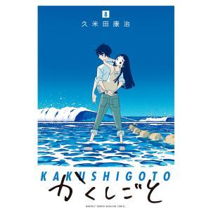 かくしごと (8) 電子書籍版 / 久米田康治 ebookjapan