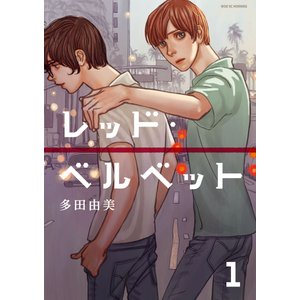 レッド・ベルベット (1) 電子書籍版 / 多田由美