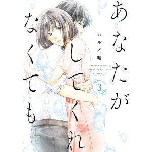 あなたがしてくれなくても (3) 電子書籍版 / ハルノ晴|ebookjapan