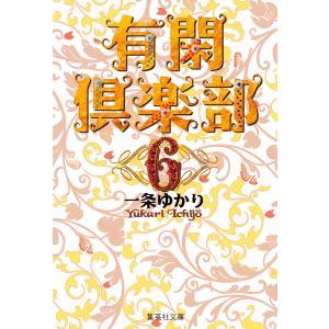 【初回50%OFFクーポン】有閑倶楽部 カラー版 (6) 電子書籍版 / 一条ゆかり|ebookjapan