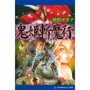 【初回50%OFFクーポン】鬼姫斬魔行 電子書籍版 / 著:神野オキナ|ebookjapan
