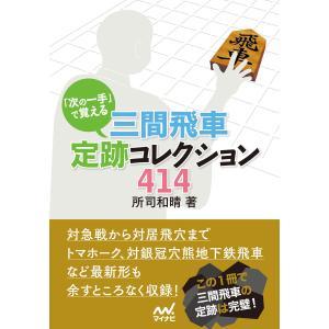 「次の一手」で覚える 三間飛車定跡コレクション414 電子書籍版 / 著:所司和晴 ebookjapan
