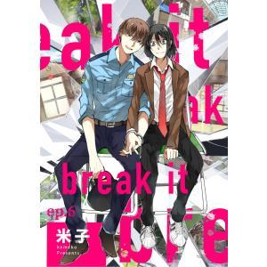 【初回50%OFFクーポン】break it ep.6 電子書籍版 / 著:米子 ebookjapan
