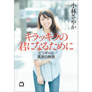 小林さやか 出版社:マガジンハウス 提供開始日:2019/03/28 タグ:趣味・実用 ビジネス タ...