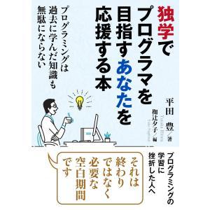 独学でプログラマを目指すあなたを応援する本。プログラミングは過去に学んだ知識も無駄にならない 電子書...