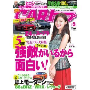 【初回50%OFFクーポン】CARトップ(カートップ) 2019年5月号 電子書籍版 / CARトップ(カートップ)編集部|ebookjapan