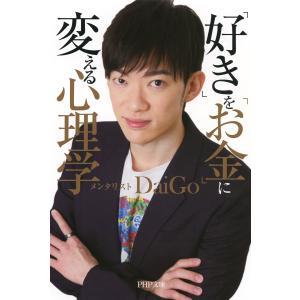 「好き」を「お金」に変える心理学 電子書籍版 / 著:メンタリストDaiGo|ebookjapan
