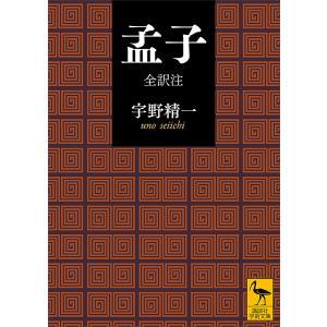 孟子 全訳注 電子書籍版 / 宇野精一|ebookjapan