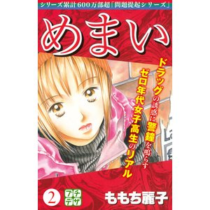 めまい プチデザ (2) 電子書籍版 / ももち麗子|ebookjapan
