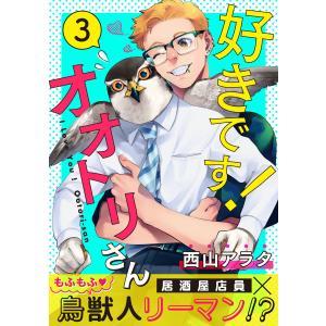 【初回50%OFFクーポン】好きです!オオトリさん (3) 電子書籍版 / 西山アラタ ebookjapan
