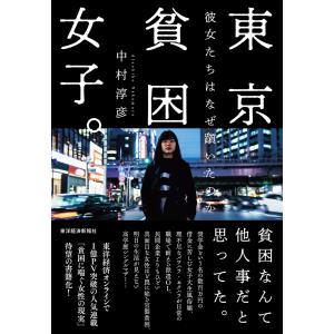 東京貧困女子。―彼女たちはなぜ躓いたのか 電子書籍版 / 著:中村淳彦