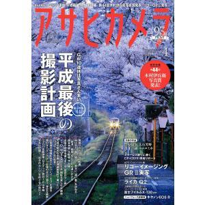 アサヒカメラ 2019年4月増大号 電子書籍版 / アサヒカメラ編集部