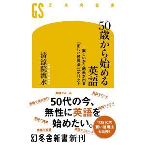 50歳から始める英語 楽しいから結果が出る「正しい勉強法」74のリスト 電子書籍版 / 著:清涼院流水|ebookjapan