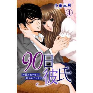 90日彼氏〜愛がないのに抱かれています (4) 電子書籍版 / 小田三月|ebookjapan