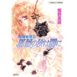 ガイユの書 薔薇の灰は闇に 電子書籍版 / 響野夏菜|ebookjapan