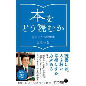 本をどう読むか 幸せになる読書術 電子書籍版 / 著:岸見一郎|ebookjapan