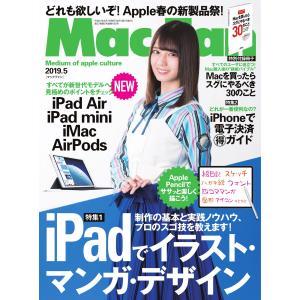 Mac Fan 2019年5月号 電子書籍版 / Mac Fan編集部
