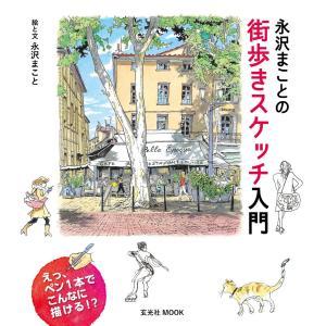 玄光社MOOK 永沢まことの街歩きスケッチ入門 電子書籍版 / 玄光社MOOK編集部