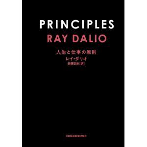 PRINCIPLES(プリンシプルズ) 人生と仕事の原則 電子書籍版 / 著:レイ・ダリオ 訳:斎藤...