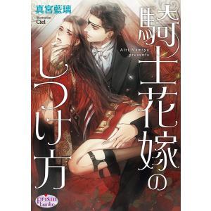 【初回50%OFFクーポン】騎士花嫁のしつけ方 電子書籍版 / 真宮藍璃/Ciel|ebookjapan
