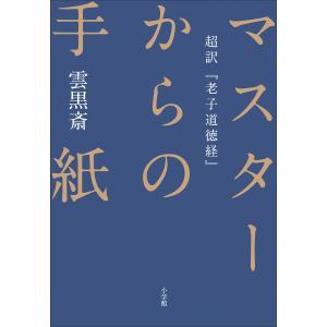 マスターからの手紙〜超訳『老子道徳経』〜 電子書籍版 / 雲黒斎|ebookjapan
