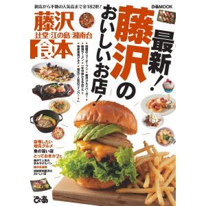 ぴあMOOK 藤沢食本 電子書籍版 / ぴあMOOK編集部|ebookjapan