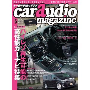 car audio magazine 2019年5月号 vol.127 電子書籍版 / カーオーディオマガジン編集部|ebookjapan