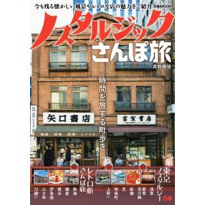 ぴあMOOK ノスタルジックさんぽ旅 首都圏版 電子書籍版 / ぴあMOOK編集部|ebookjapan