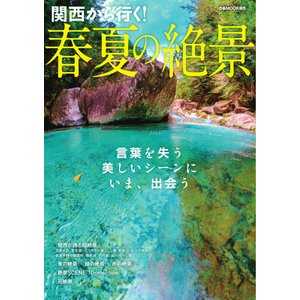 ぴあMOOK 関西から行く! 春夏の絶景 電子書籍版 / ぴあMOOK編集部|ebookjapan