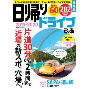 ぴあMOOK 日帰りドライブぴあ東海版2019-2020 電子書籍版 / ぴあMOOK編集部|ebookjapan