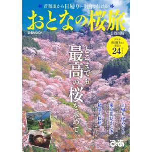 ぴあMOOK おとなの桜旅 首都圏版 電子書籍版 / ぴあMOOK編集部
