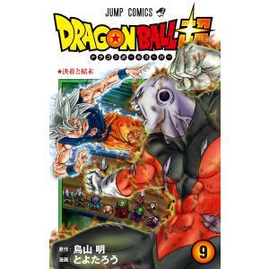 ドラゴンボール超 (9) 電子書籍版 / 漫画:とよたろう 原作:鳥山明|ebookjapan
