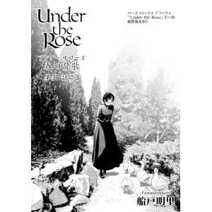 Under the Rose 春の賛歌 第37話 #3 【先行配信】 電子書籍版 / 船戸明里|ebookjapan