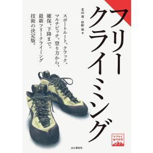 ヤマケイ登山学校 フリークライミング 電子書籍版 / 著者:北山真 著者:杉野保