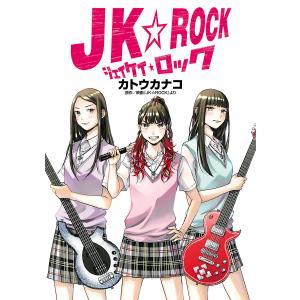 JK☆ROCK 電子書籍版 / カトウカナコ 原作:映画『JK☆ROCK』|ebookjapan