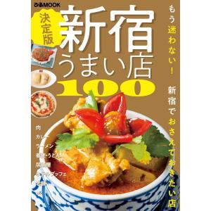 ぴあMOOK 新宿のうまい店100 電子書籍版 / ぴあMOOK編集部|ebookjapan