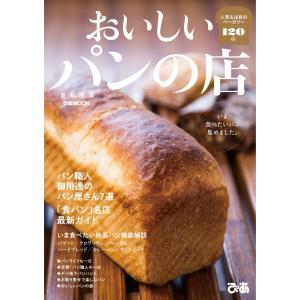 ぴあMOOK おいしいパンの店 首都圏版 電子書籍版 / ぴあMOOK編集部 ebookjapan