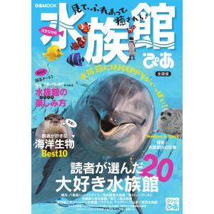 ぴあMOOK 水族館ぴあ 全国版 電子書籍版 / ぴあMOOK編集部|ebookjapan