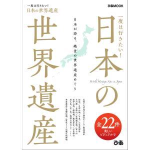 ぴあMOOK 一度は行きたい!日本の世界遺産 電子書籍版 / ぴあMOOK編集部|ebookjapan