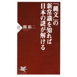 「縄文」の新常識を知れば日本の謎が解ける 電子書籍版 / 著:関裕二 ebookjapan