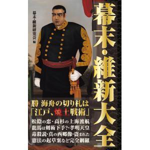 幕末・維新大全(KKロングセラーズ) 電子書籍版 / 編著:幕末・維新研究会|ebookjapan