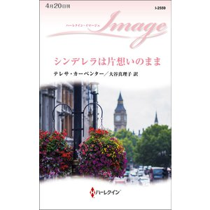 シンデレラは片想いのまま 電子書籍版 / テレサ・カーペンター 翻訳:大谷真理子 ebookjapan