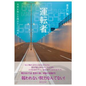 運転者 未来を変える過去からの使者 電子書籍版 / 著:喜多川 泰 ebookjapan