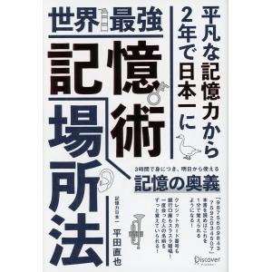 世界最強記憶術 場所法 電子書籍版 / 著:平田直也 ebookjapan